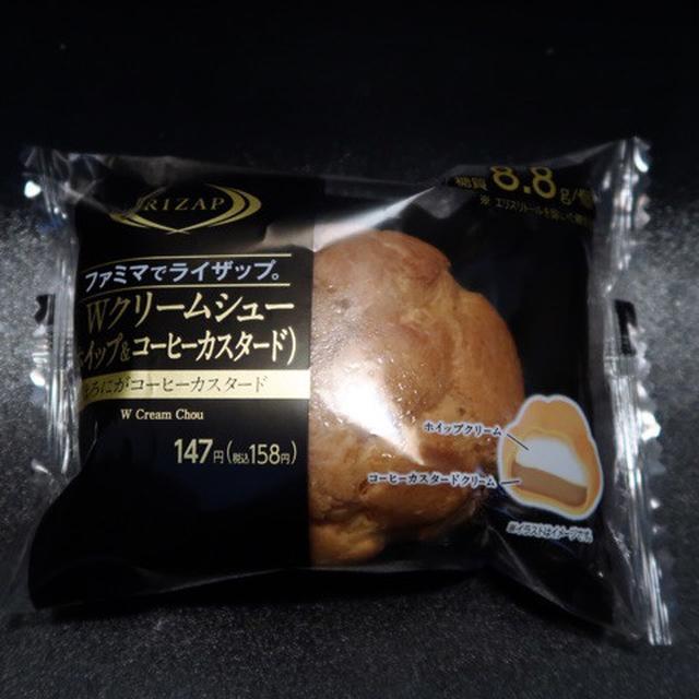 画像: 低糖質スイーツ・ファミリーマート・ライザップWシュークリーム