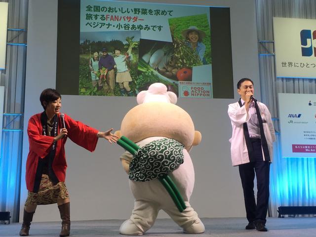 画像: 小谷あゆみ『ツーリズムEXPO!!旅に出よう!日本の農産物を食べて発信しよう〜!』