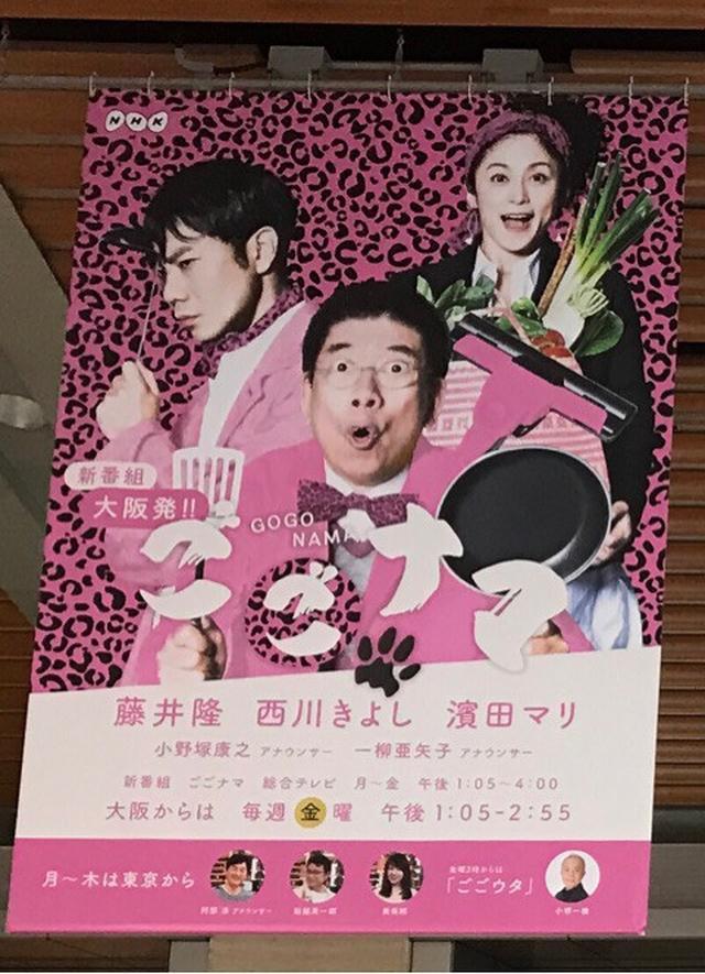 画像: NHKテレビ「ごごナマ おいしい金曜日 」生出演でした。デパ地下の達人