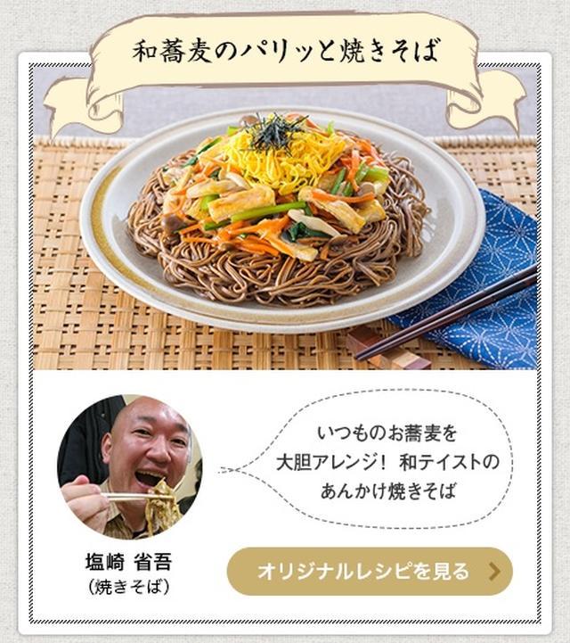 画像: 濃いだし 本つゆ創作レシピ!   焼きそば名店探訪録