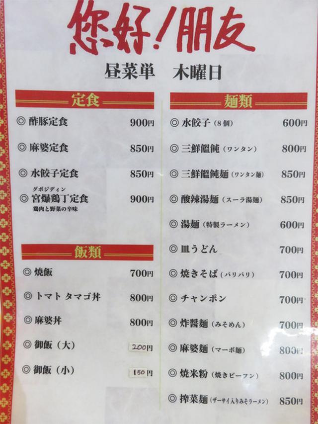 画像: 【福岡】王さん御用達の中華店で人気のトマト玉子丼&酢豚定食♪@悠好!朋友