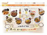画像: 里井真由美『創作レシピ大公開⭐︎キッコーマン「濃いだし 本つゆ」濃縮4倍 × たべあるキング』