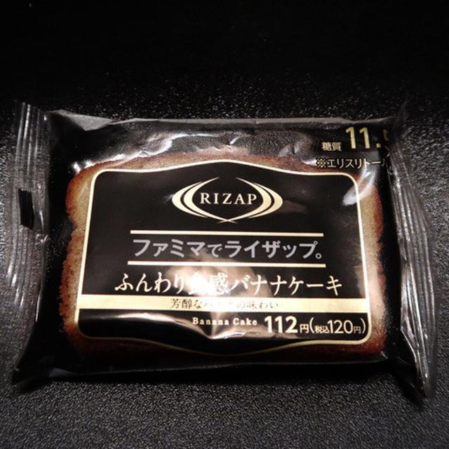 画像: 低糖質スイーツ・ファミリーマート・ふんわり食感のバナナケーキ