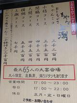 画像: 【福岡】お昼は和カフェ!ちゃんこ鍋屋の特製だし巻きサンド♪@ちゃんこ上潮