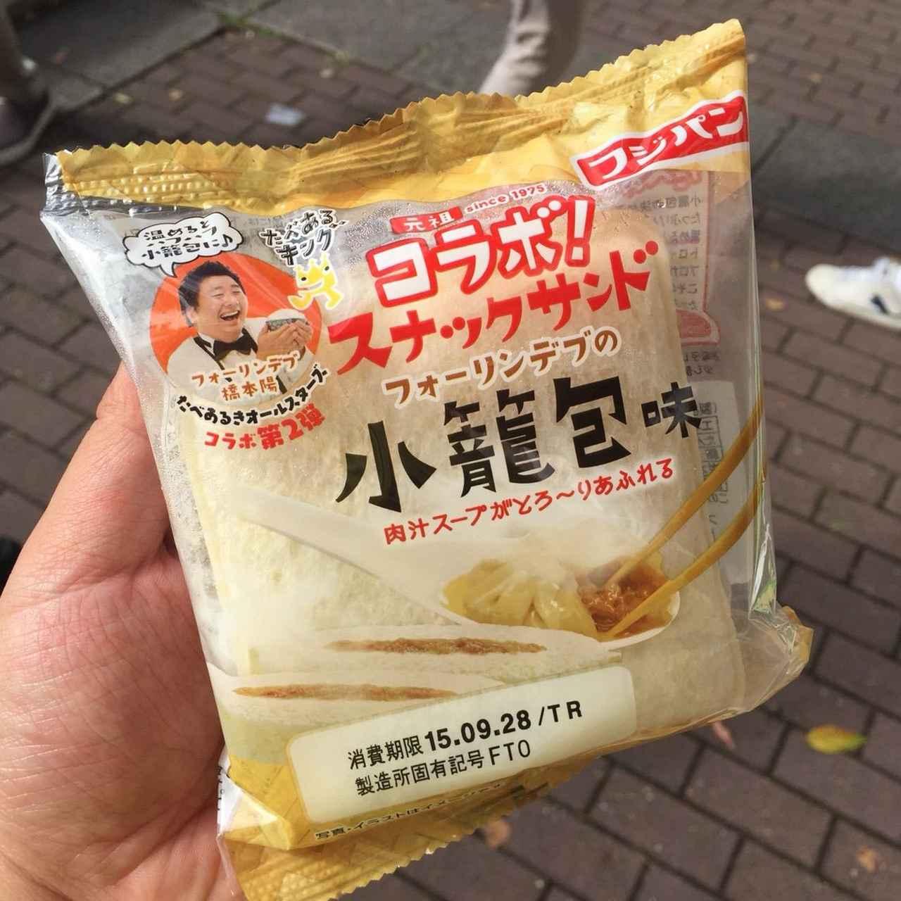 画像: 【告知】フォーリンデブ開発「スナックサンド小籠包味」発売! : フォーリンデブはっしー  公式ブログ