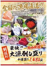 画像: 【福岡】海鮮居酒屋の特盛海鮮丼&鮭イクラ定食♪@魚バカ一代 大漁旗 天神店