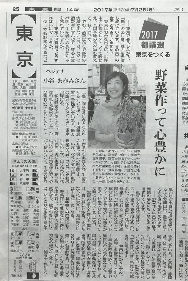 画像: どんな東京をつくる?朝日新聞、読んでね。東京の中心で農を叫ぶの巻〜