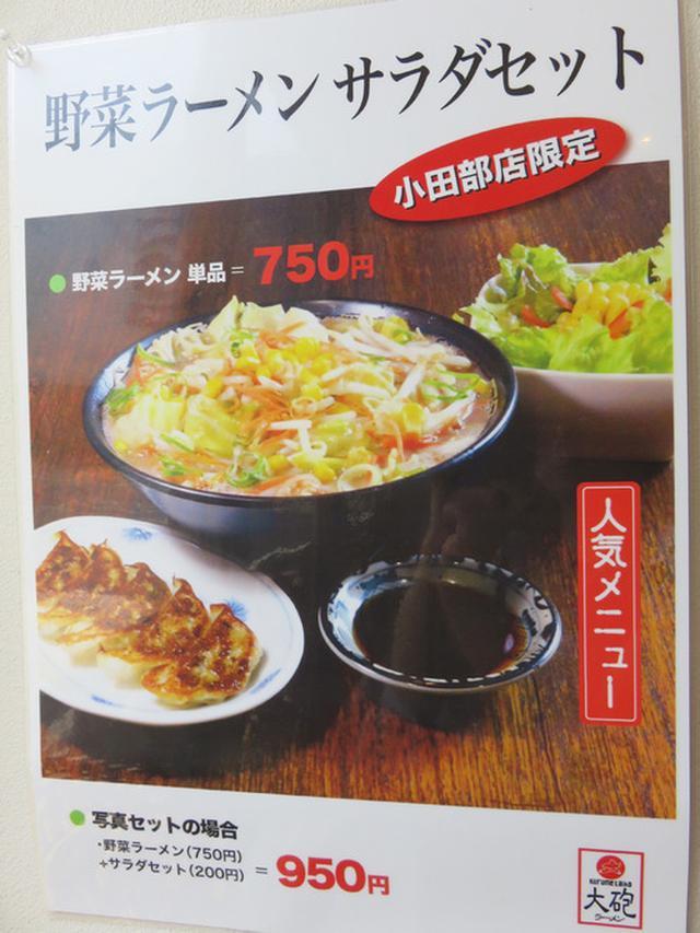 画像: 【福岡】呼び戻しブラック&野菜ラーメン♪@久留米大砲ラーメン 福岡小田部店