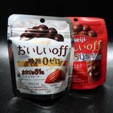 画像: 低糖質チョコレート・meiji おいしいoff
