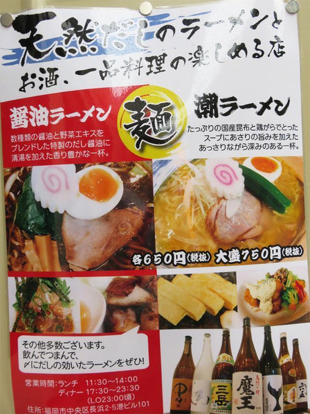 画像: 【福岡】長浜ラーメンエリアの醤油ラーメン&潮ラーメン♪@麺食堂 歩ごころ