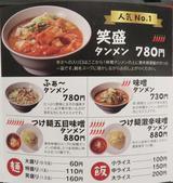 画像: 【福岡】辛味噌がウリのタンメン店♪@博多辛味噌タンメン 笑盛 大名店