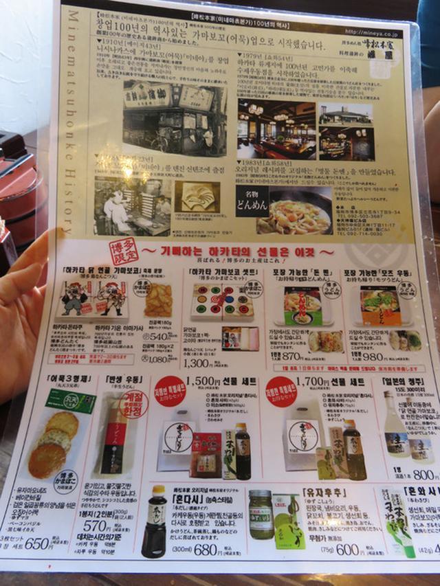 画像: 【福岡】夏こそ!洗面器サイズのカレーどんめん♪@博多めん処 峰松本家