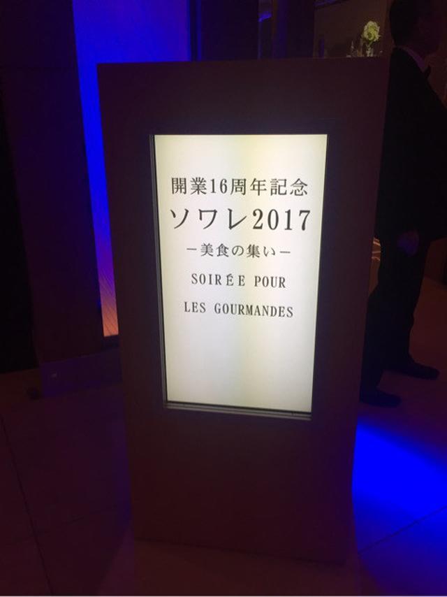 画像: セルリアンタワー東急ホテル 開業16周年記念イベント「ソワレ2017」美食の集い