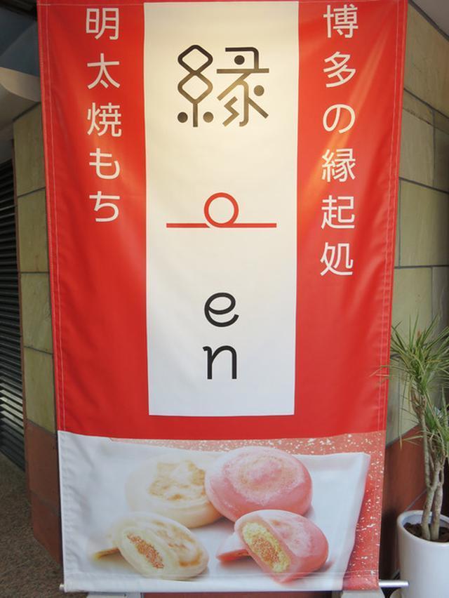 画像: 【福岡】明太子ふくやの焼き餅専門店♪@博多の縁起処 縁(えん)