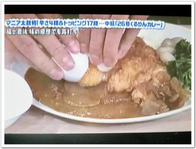 画像: カレーですよテレビ出演(日本テレビ 誰だって波瀾爆笑)ありがとうございました。+お店紹介。