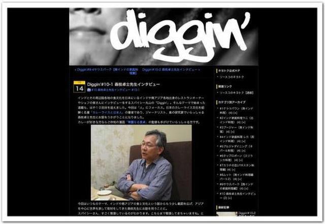 画像: カレーですよインタビュー(スパイシー丸山のDiggin')森枝卓士先生にインタビュー。