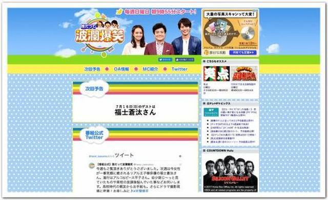 画像: カレーですよテレビ出演(日本テレビ 誰だって波瀾爆笑)巷のハランさんのコーナーに登場。