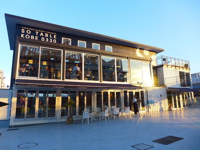 画像1: 2017年7月16日に神戸メリケンパークにオープンするイタリアンカフェ「SO.TABLE KOBE 0330」のオープニングレセプションにご招待いただきました。 神戸開港150年を契機としたメリケンパークのリニューアルな... emunoranchi.com