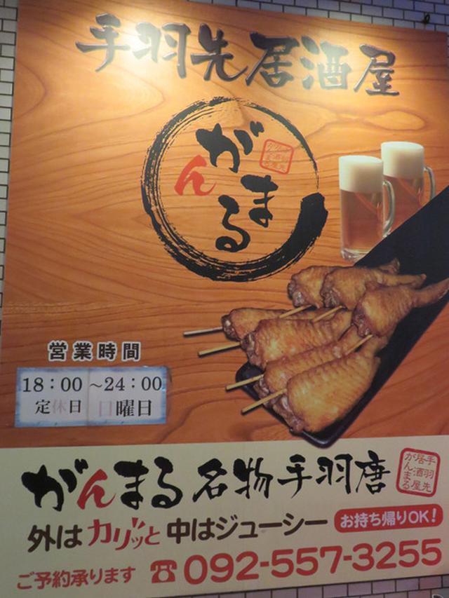 画像: 【福岡】大橋駅前!手羽唐揚げ&馬刺が美味しいアットホームな居酒屋♪@がんまる
