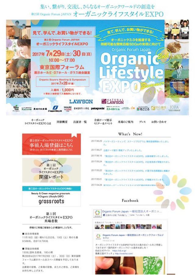 画像: オーガニックライフスタイルEXPO!7/29〜30開催!キッチンガーデンで農のある暮らし