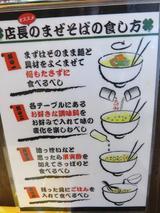 画像: 【福岡】六本松で濃厚まぜそばランチ♪@麺屋 ラッキー