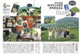 画像: 地球を守る農業〜! 世界農業遺産 掛川市茶文字の里東山!神々が創造した天空の大庭園
