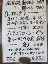 画像: 【福岡】JR吉塚駅前のビッグな広島風お好み焼き♪@あかおに