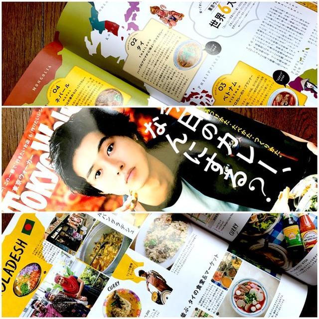 画像: カレーですよ東京Walker(東京Walker 8月号 特集「今日のカレー、何にする?」)監修しました。
