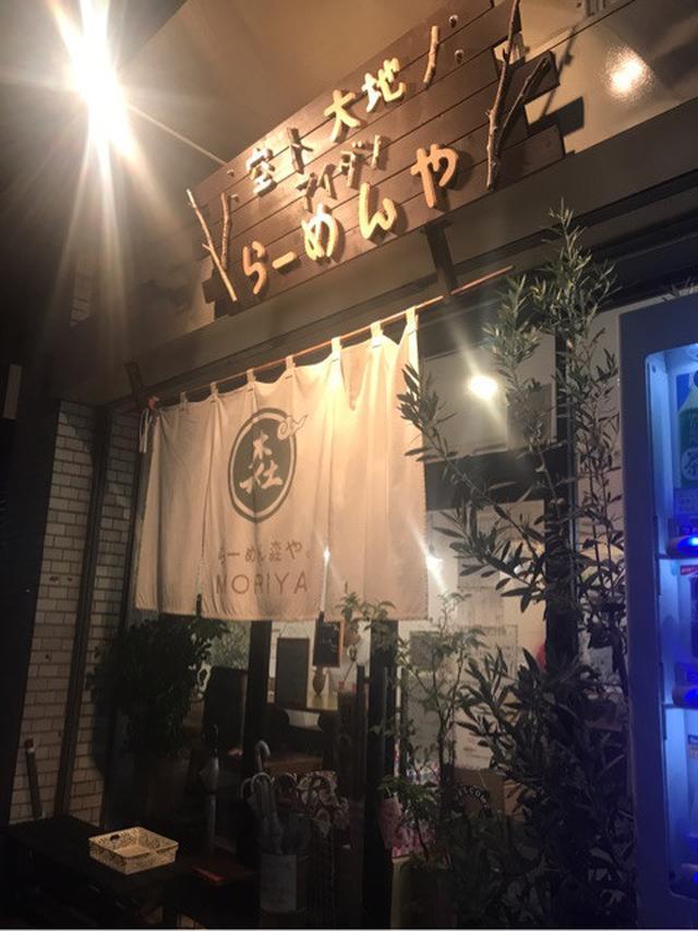 画像: 地元に愛されていお店 らーめん森や。@本郷台