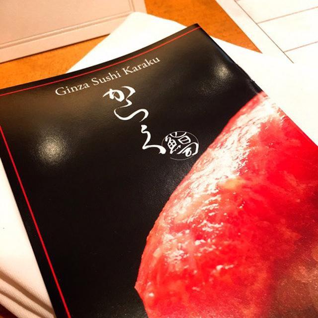 画像: 『鮨シャン』ブラインドテイスティングディナー@鮨からく