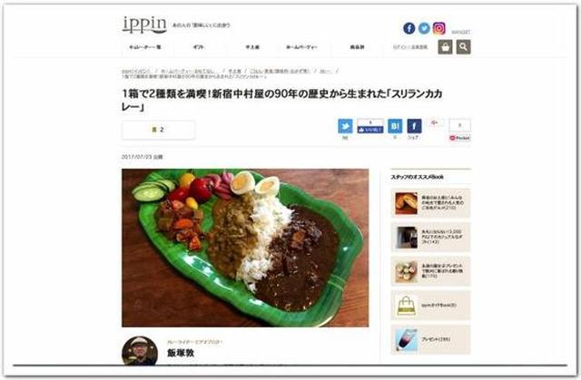画像: カレーですよ連載中(ぐるなびキュレーションメディア 「ippin」)新宿中村屋 世界のスパイスカリー スリランカ式スパイスカリー ビーフカリー&野菜と豆カリー。