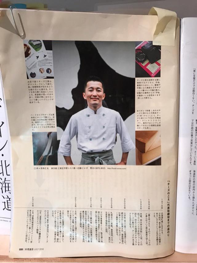 画像: チーズのこえに行ってきました!北海道の大地の声、生産者の声を届けるチーズのお店(清澄白河