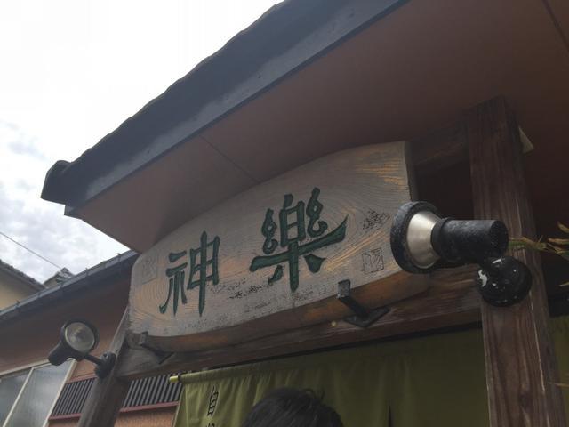 画像: 金沢で行列1位かも?自然派ラーメン 神楽@金沢