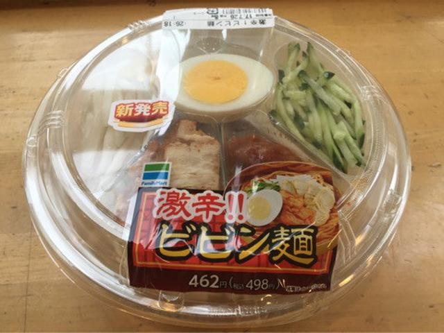 画像: 「激辛!ビビン麺」ファミリーマートより新発売