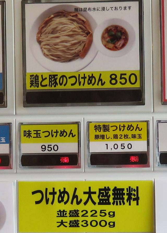 画像: 【福岡】真鯛の塩らーめん&鶏と豚のつけ麺♪@地鶏らーめん はや川
