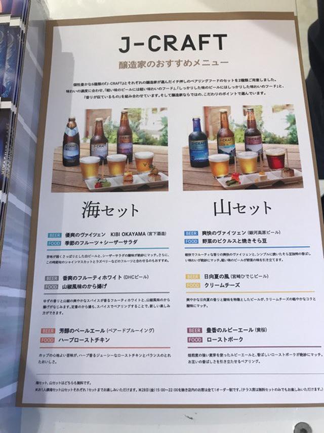 画像: 7/28〜30、表参道に限定オープン!チルドビール「J-CRAFT」ポップアップストア!