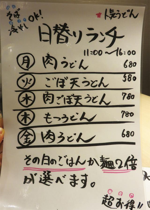 画像: 【福岡】デカ盛りフェアのマウンテンごぼう天うどん♪@喜八郎 ヨドバシ博多店