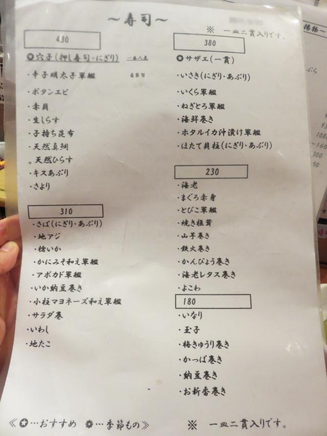画像: 【福岡】天神のカジュアル寿司&海鮮居酒屋♪@すし磯貝 イムズ店