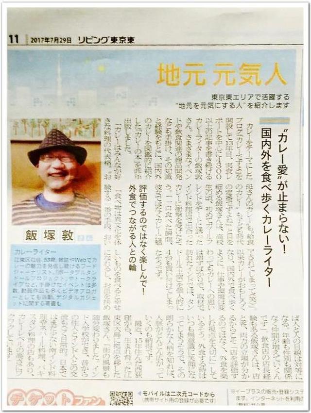 画像: カレーですよインタビュー(リビング新聞 リビング東京東)サンケイリビング新聞社の「リビング東京東」に登場。
