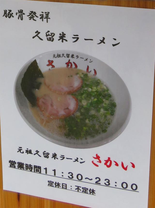 画像: 【福岡】オーソドックスで親しめる濃厚豚骨♪@元祖久留米ラーメン さかい