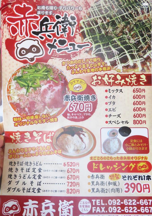 画像: 【福岡】福岡空港近くの食堂で名物餃子カツ&カレードンチャン麺♪@赤兵衛
