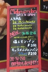 画像: 【福岡】ポンマツのデカ肉団子串♪@かしわ飯 からあげ ポッポしゃん