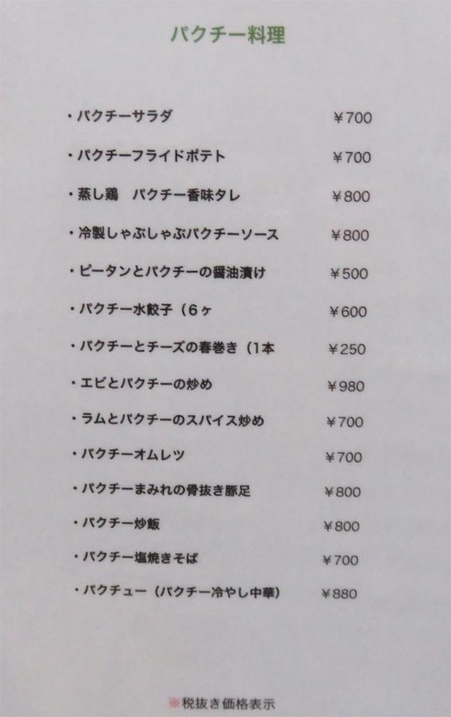 画像: 【福岡】人気中華酒場の美食パクチーコース♪@エムズグリエ