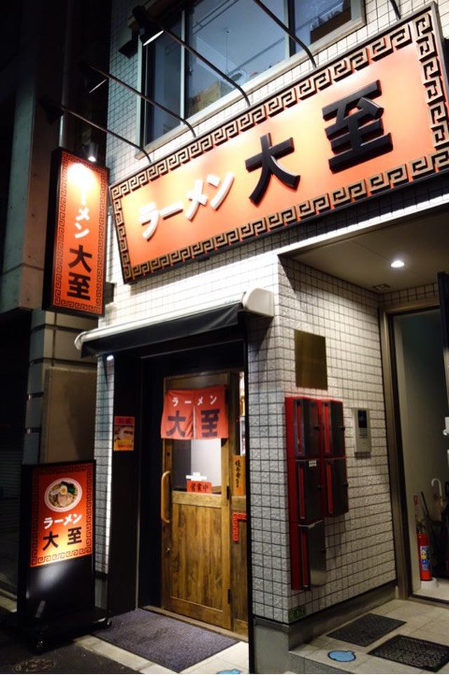 画像: さっぱりつけ麺の最高峰 ラーメン大至@湯島