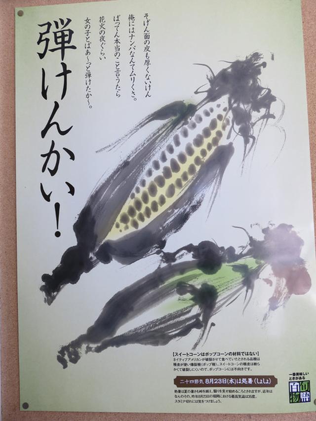 画像: 【福岡】夏季限定!トムヤム冷麺&鶏塩レモン冷麺♪@いっかく食堂 天神店