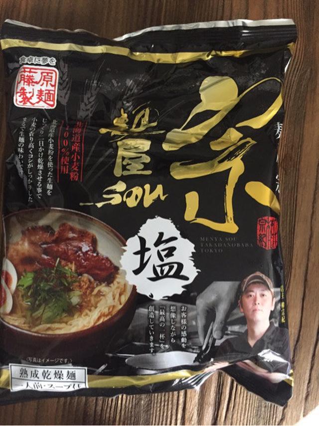 画像: 麺屋宗の袋麺を食べました!!
