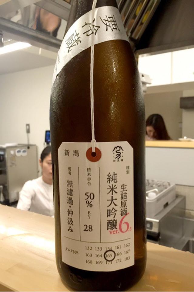 画像: 十香 立呑和バル@駒沢