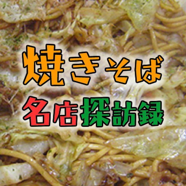画像: 【メシコレ】東京で横手やきそばを味わえる店! -