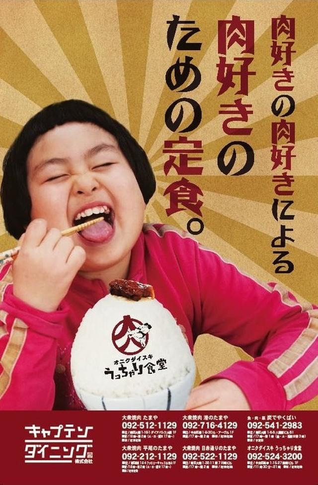 画像: 【福岡】肉好きのための定食屋♪@オニクダイスキ うっちゃり食堂