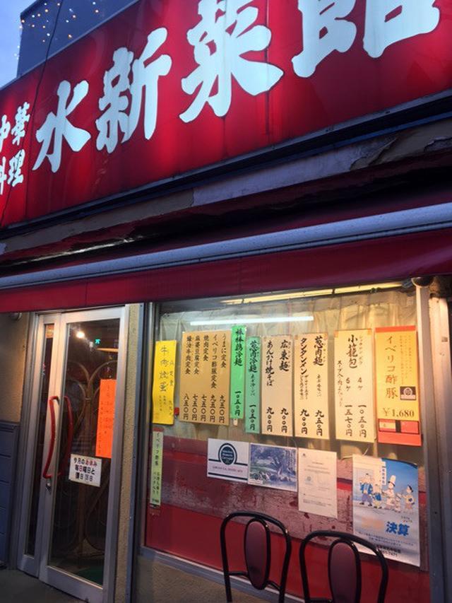 画像: 浅草橋/タダモノではない大衆中華「水新菜館」